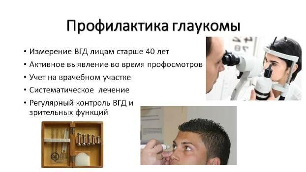 Профилактика глаукомы