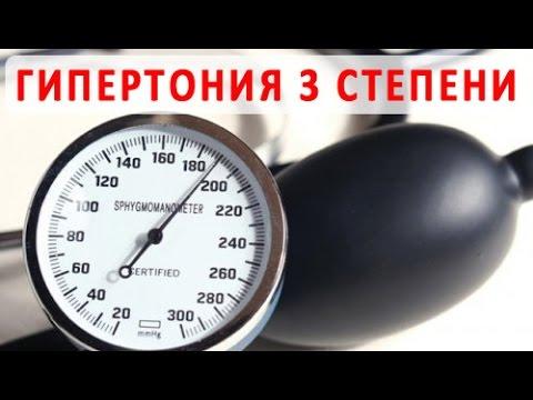 гипертония 3 степени