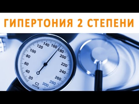 гипертония 2 степени