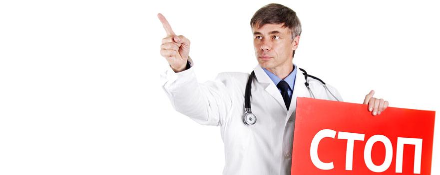 врач показывает стоп