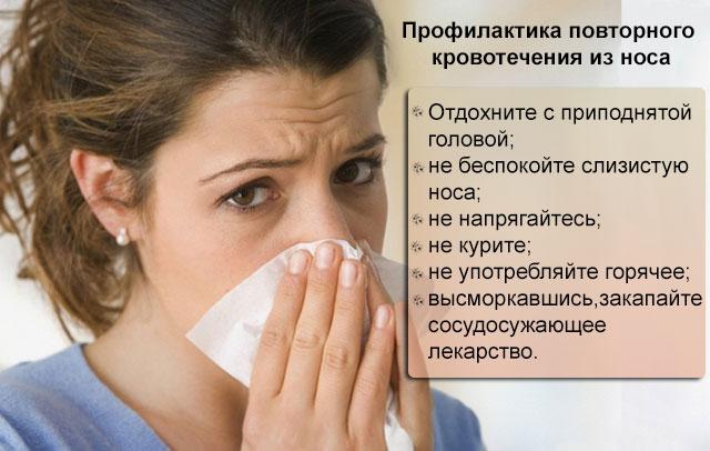 профилактика носового кровотечения