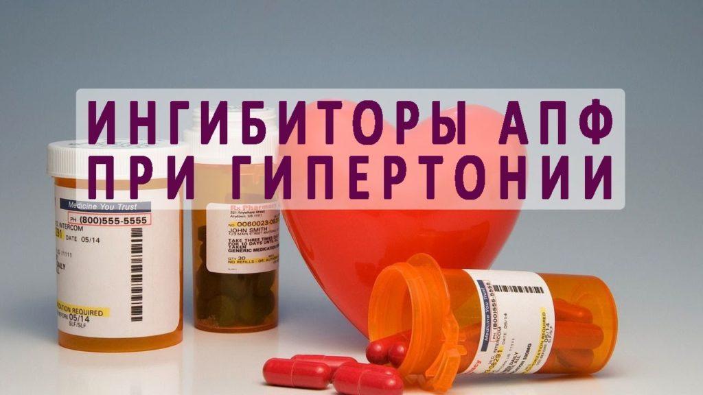 Ингибиторы АПФ: описание фармакологической группы в ...