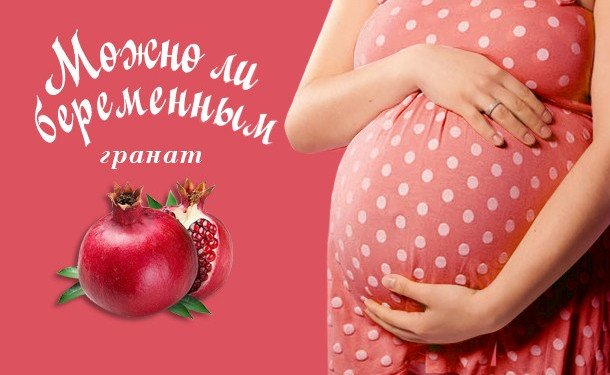 можно ли беременным гранат